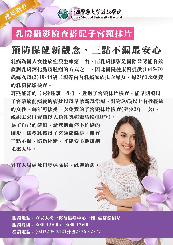 乳房攝影檢查搭配子宮頸抹片