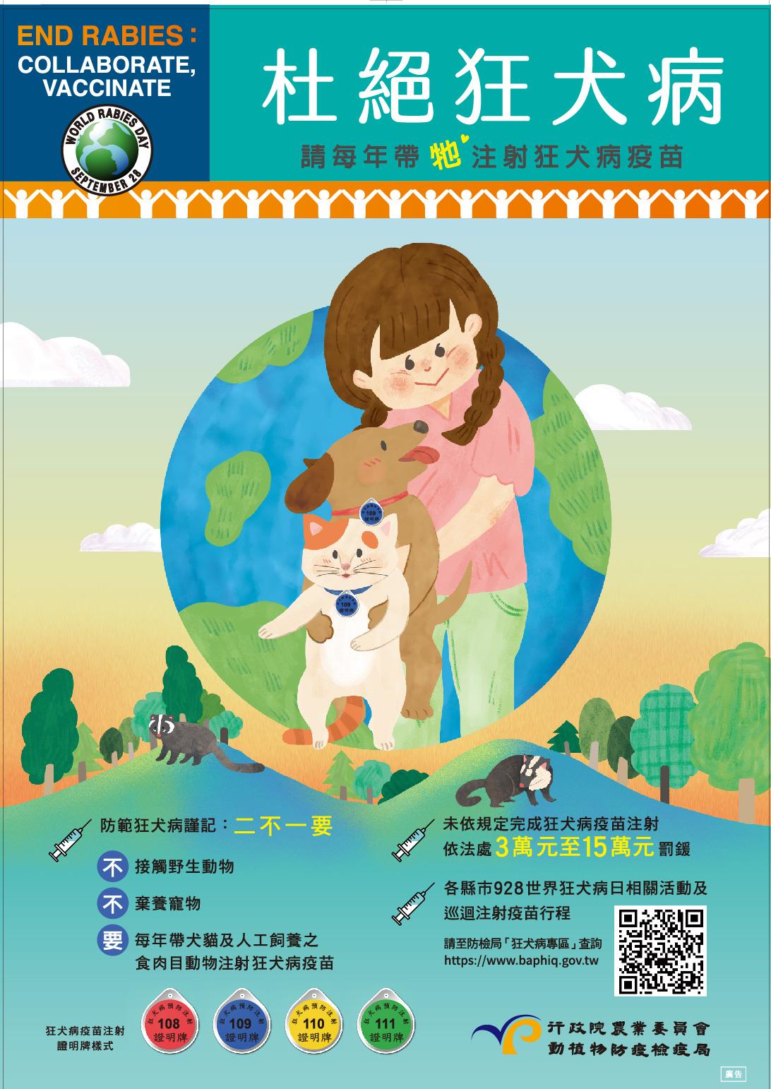 杜絕狂犬病—請每年帶牠注射狂犬病疫苗