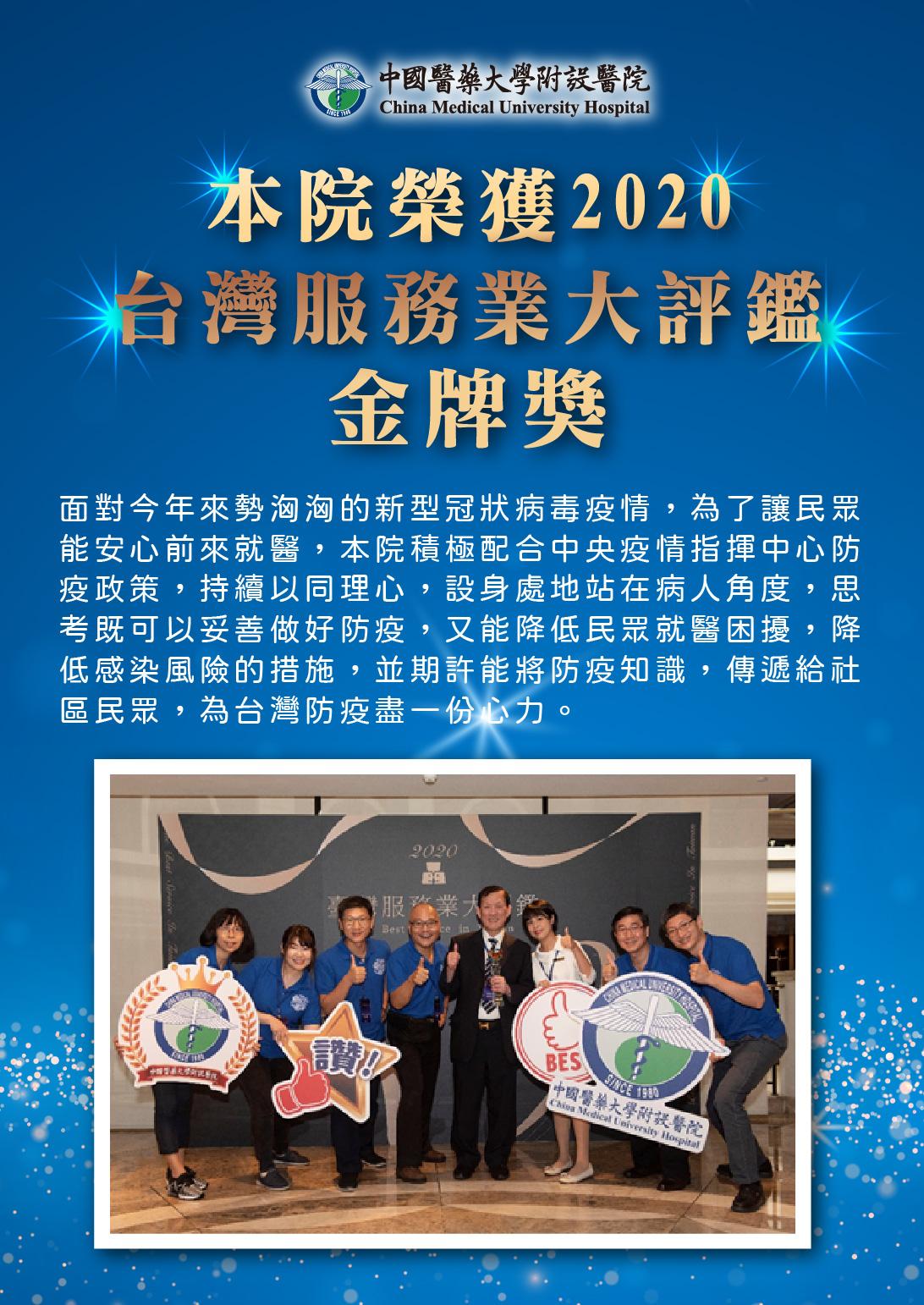 本院榮獲「2020台灣服務業大評鑑」金牌獎