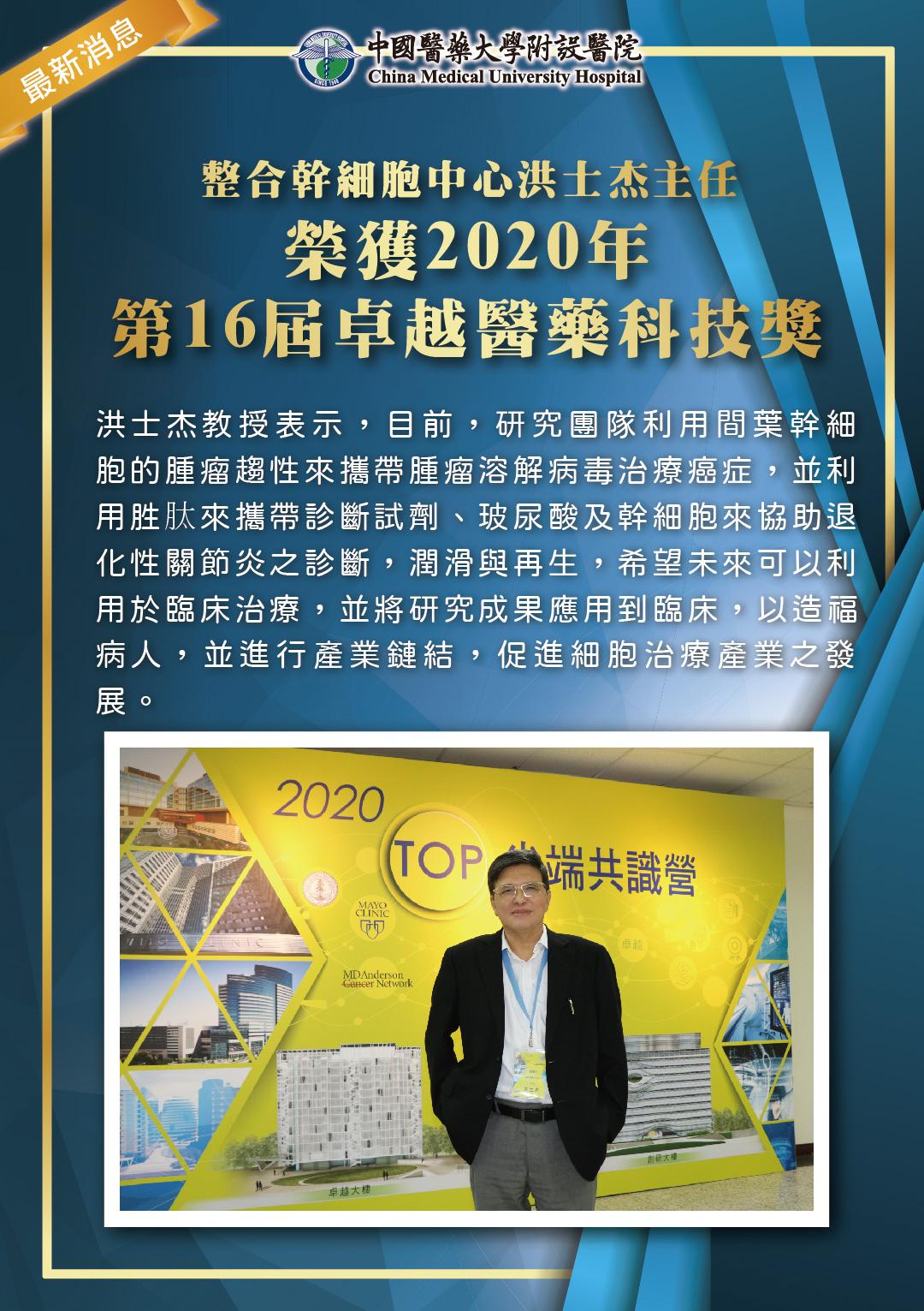 整合幹細胞中心洪士杰主任榮獲2020年「第16屆卓越醫藥科技獎」