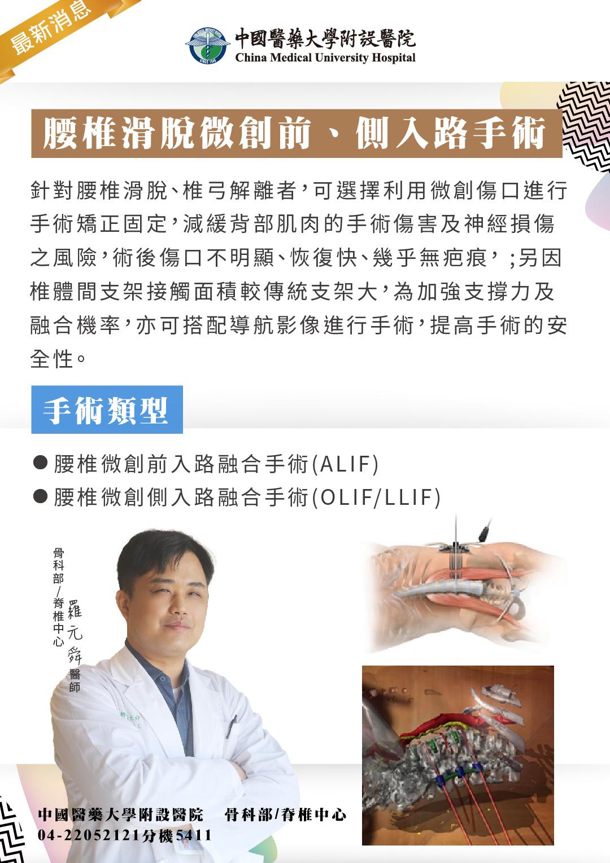 腰椎滑脫微創前、側入路手術