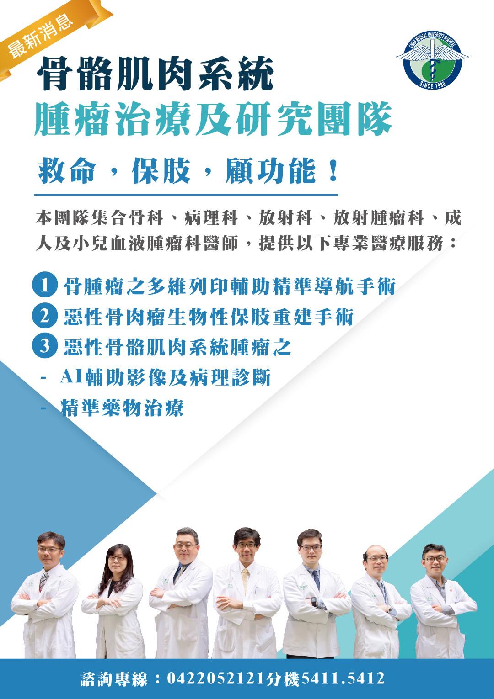 骨骼肌肉系統腫瘤治療及研究團隊