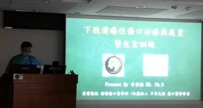 中醫傷科參與中華民國傷口醫學學會舉辦的下肢潰瘍性傷口治療與處置暨包紮訓練