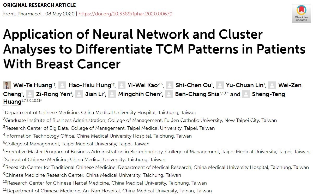 黃維德醫師以第一作者發表論文於國際期刊 Frontiers in Pharmacology,主題:Application of Neural Network and Cluster Analyses to Differentiate TCM Patterns in Patients with Breast Cancer
