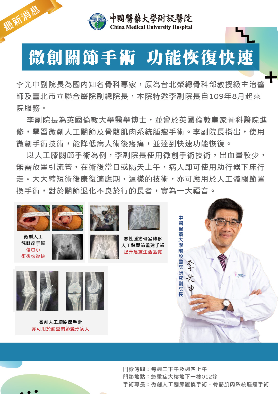 微創關節手術 功能恢復快速