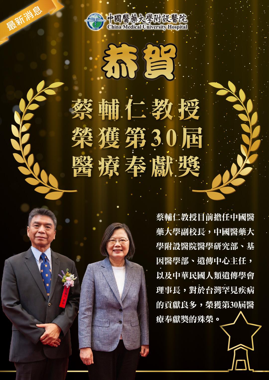 蔡輔仁教授榮獲第30屆「醫療奉獻獎」