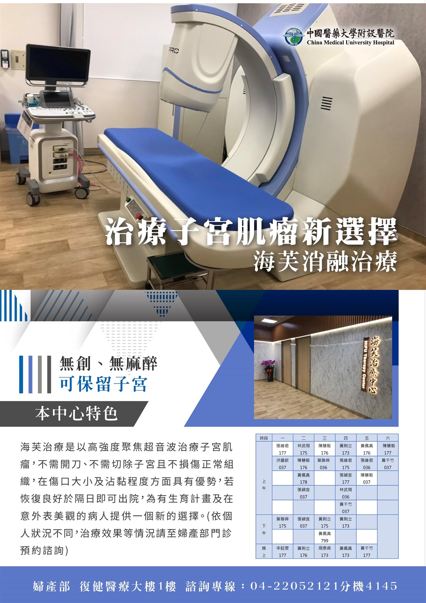 治療子宮肌瘤新選擇-海芙消融治療