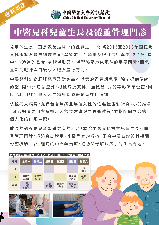 中醫兒科兒童生長及體重管理門診