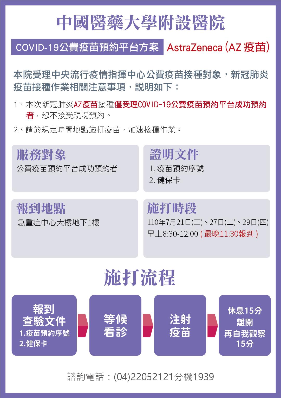 COVID-19公費AZ疫苗預約平台