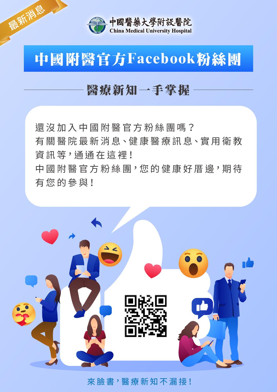 中國附醫官方Facebook粉絲團 醫療新知一手掌握