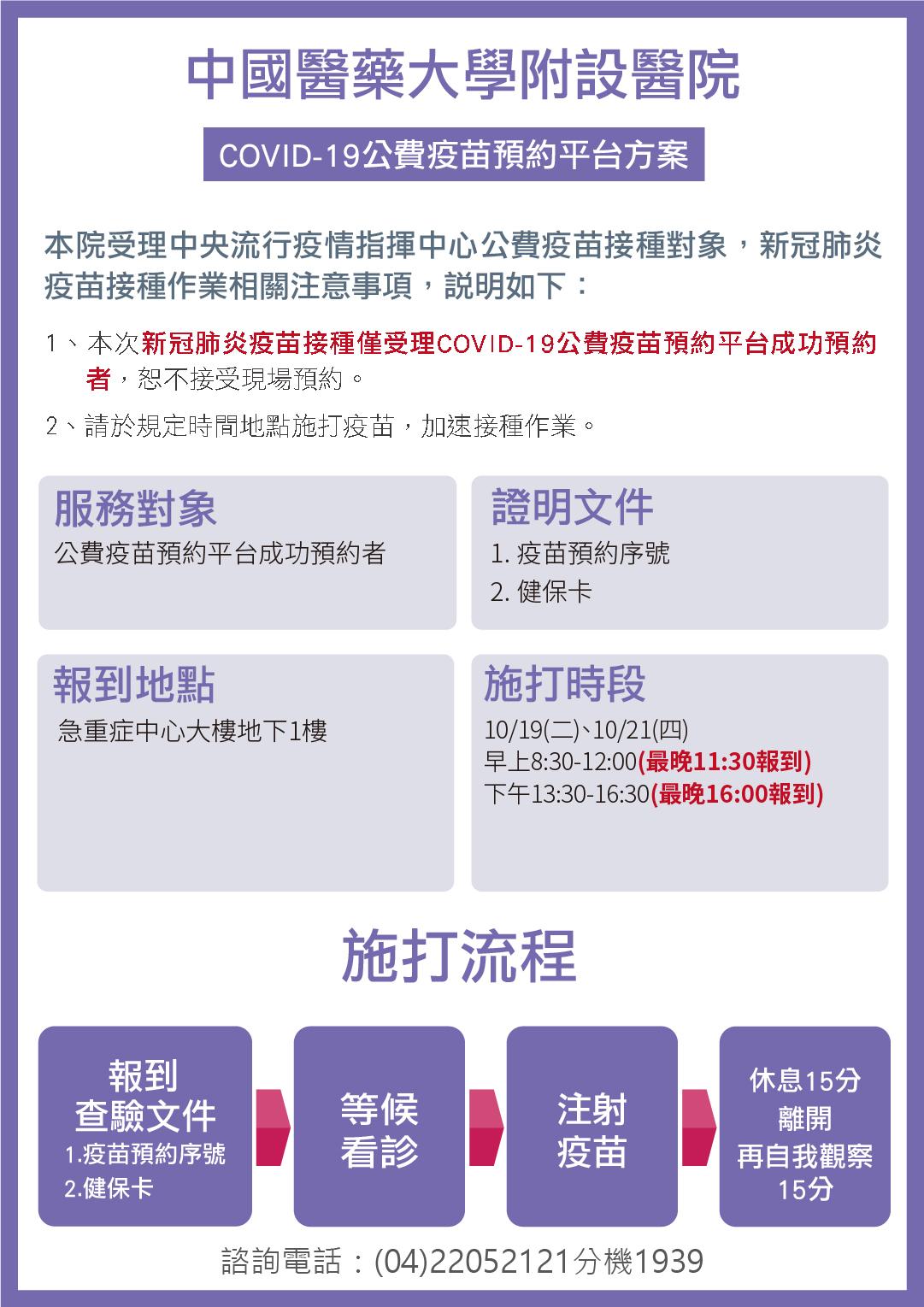 COVID-19公費疫苗預約平台