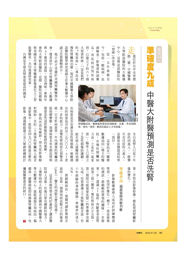 AI Cover Story Series on Business Today Magazine (Vol. 1153; published on 2019.01.28)
