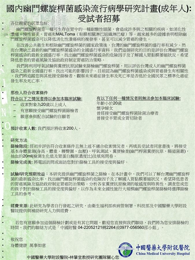 國內幽門螺旋桿菌感染流行病學研究計畫(成年人):受試者招募