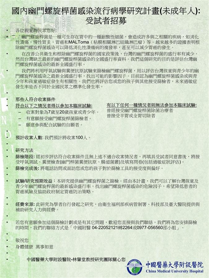 國內幽門螺旋桿菌感染流行病學研究計畫(未成年人):受試者招募