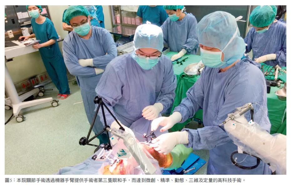 圖5:本院關節手術透過機器手臂提供手術者第三隻眼和手,而達到微創、精準、動態、三維及定量的高科技手術。