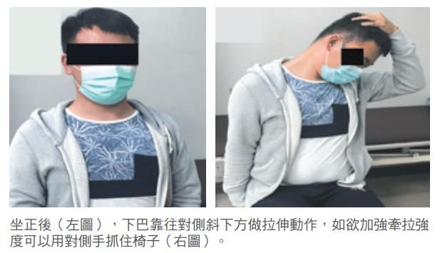 1.提肩胛肌牽拉運動-坐姿頸部牽拉