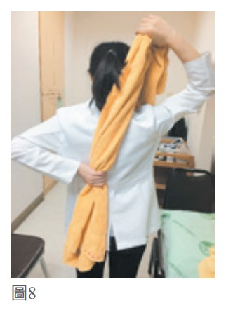 毛巾運動(外轉、內轉)