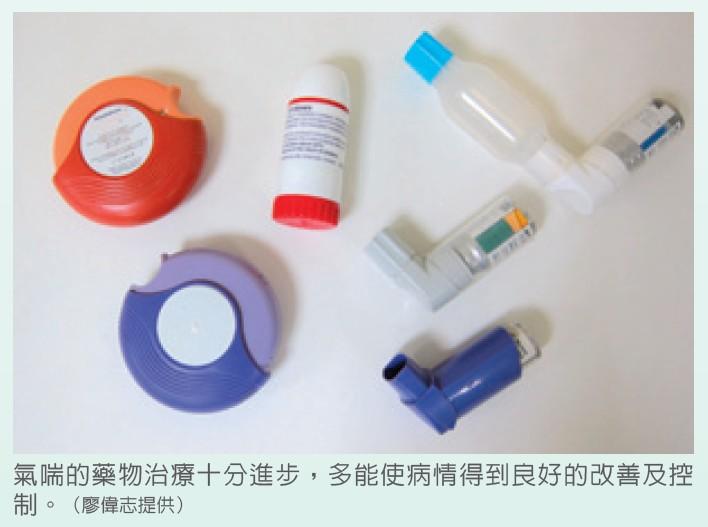 氣喘的藥物治療十分進步,多能使病情得到良好的改善及控制。(廖偉志提供)