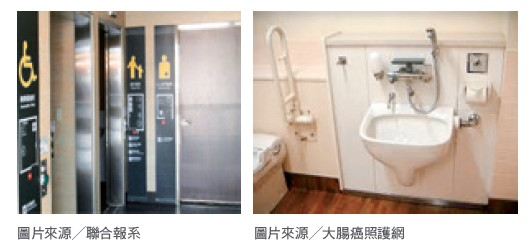 造口病人專用廁所