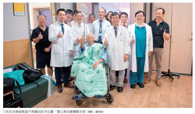 C先生治療後舉起不再顫抖的手比讚,開心與治療團隊合影(攝影╱盧秀禎)
