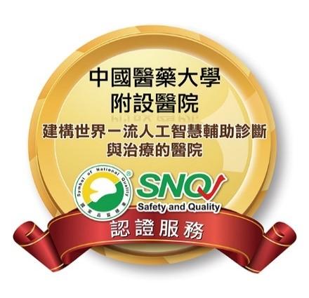 建構世界一流人工智慧輔助診斷與治療的醫院-SNQ國家品質標章