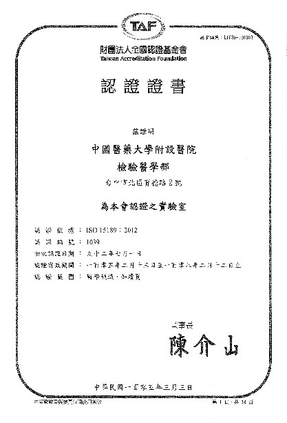 Taiwan Accreditation Foundation (TAF) ISO 15189 medical laboratory